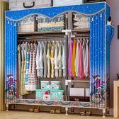簡易衣櫃鋼管加粗加固布衣櫃布藝簡約現代經濟型組裝衣櫥收納櫃子 NMS 全館免運