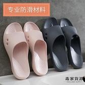 孕婦防滑浴室涼拖鞋女居家用洗澡男室內老人專用拖鞋夏天【毒家貨源】