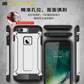 iPhone 7 Plus 金剛鐵甲二合一防摔保護套 全包軟邊外殼 手機殼 四角緩衝防摔殼保護殼 iPhone7 i7plus