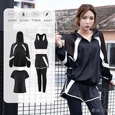 4件套運動健身套裝女寬松時尚專業戶外跑步速干衣瑜伽服夏季【貼身日記】