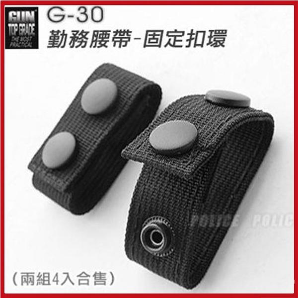 台灣製GUN TOP GRADE勤務腰帶-固定扣環#G-30(4入)【AH05076-2】i-style居家生活