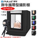 攝彩@胖牛攜帶型攝影棚-40公分 PULUZ LED攝影棚 折疊式柔光箱 攝影燈箱 拍攝柔光箱