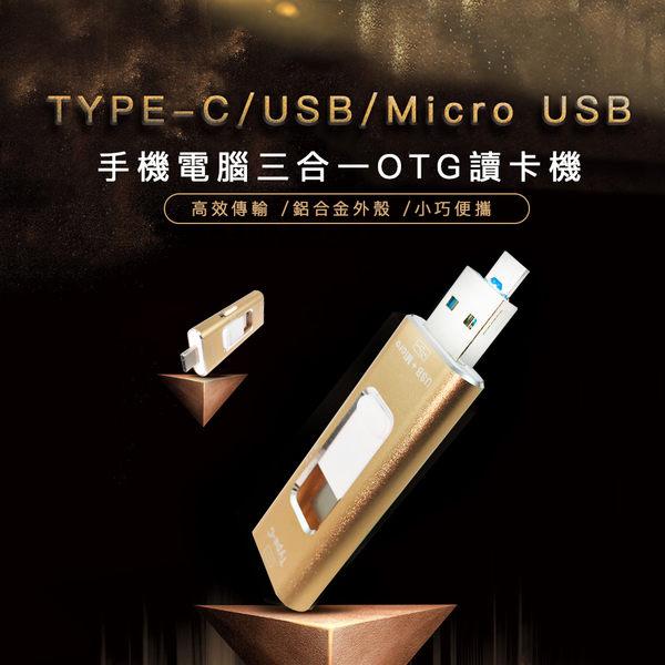 三合一OTG 讀卡機 手機電腦 Type-c USB MicroUSB【AA0061】記憶體 OTG讀卡機