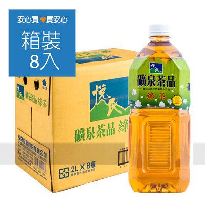【悅氏】礦泉茶品綠茶2000ml,8瓶/箱,平均單價39.38元
