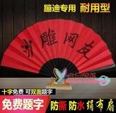 扇子 網紅抖音酒吧蹦迪扇子女古風絹布題字折扇定製中國風男士蹦迪裝備 3色