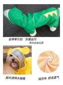 狗狗雨衣四腳防水泰迪小型中型犬搞怪全包雨披寵物雨衣四季通用