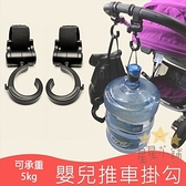 台灣現貨 嬰兒推車掛勾 勾子 掛鉤 椅背掛鉤 掛勾