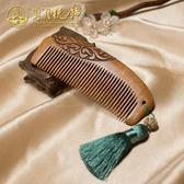 聖誕節交換禮物-穿月桃木梳子檀木梳香整木實木刻字雕花節日禮物梳