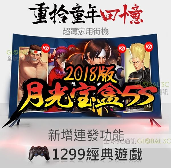 2018年 三和搖桿版 最新 1299遊戲+連發功能 台灣製 月光寶盒5s 高畫質旗艦版 街機 懷舊 遊戲機
