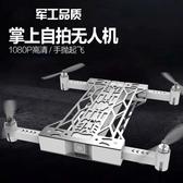 無人機便攜高清專業智能口袋飛行器掌上迷你小飛機自拍航拍無人機 麻吉好貨