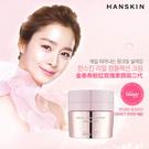●魅力十足● 限時下殺 韓國 HANSKIN 金泰希粉紅玫瑰素顏霜 二代EX版 50ml