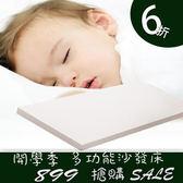 寶寶3D透氣排汗嬰兒床墊-白-KOTAS