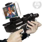 (交換禮物)AR魔力槍兒童玩具槍4D游戲手槍 XW