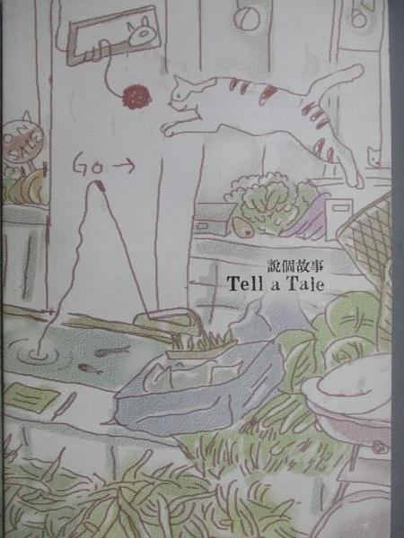 【書寶二手書T5/繪本_MPC】說個故事Tell a Tale_林柏秀、魏淑萍、區心瑜等