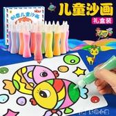 沙畫兒童沙畫彩砂子繪畫填色刮DIY手工制作幼兒園男女孩益智創意套 多色小屋