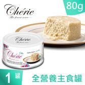 Cherie 法麗 熱銷全球十國 原$57↘ 全營養主食罐 天然雞肉慕斯 80g (1罐)
