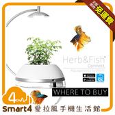【愛拉風】 香草與魚2.0智能版 Herb&Fish Connect. LED植物燈 圓形魚缸燈 魚草共生 APP監控