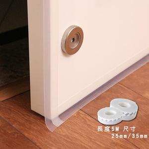 門窗/門縫隔音防風密封DIY硅膠條(25mm)