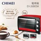 【限量優惠】CHIMEI 奇美 26公升 旋風式烤箱 EV-26B0SK 公司貨