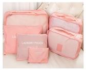 韓式旅行六件組 行李箱壓縮袋旅行箱 旅行收納袋 包中包 收納袋【N014】生活家精品