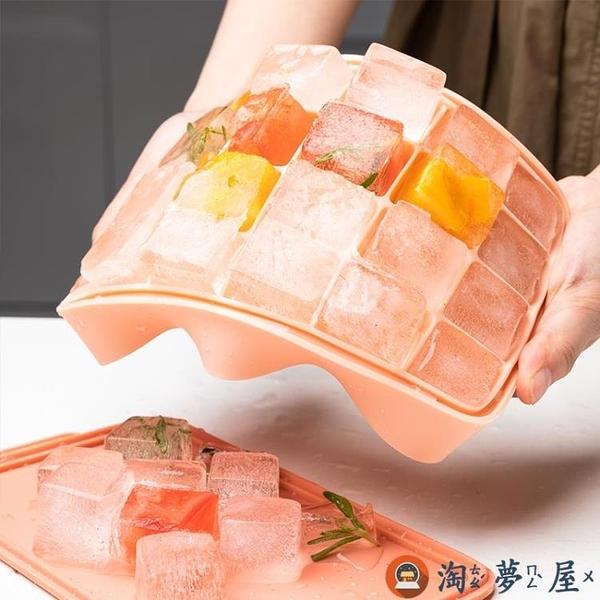 2個裝 冰格冰塊模具硅膠製冰盒家用凍冰塊盒帶蓋自制冰球【淘夢屋】