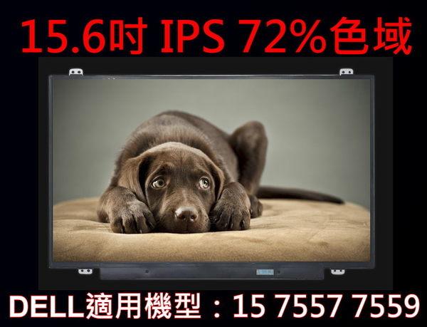 筆電 液晶面板 DELL 戴爾 15 7557 7559 7568 7566 15.6吋 IPS 螢幕 更換 維修