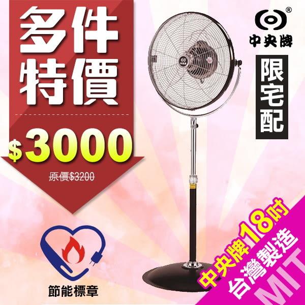 【限宅配】中央牌 18吋基本款循環扇 KZS-1845CaP 電風扇 立扇