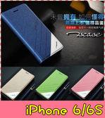 【萌萌噠】iPhone 6 / 6S (4.7吋) 正品 歐普瑞斯 磨砂手感 側翻皮套 防震 免翻蓋 自動吸附 手機殼