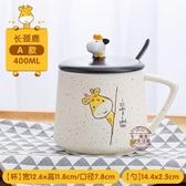 創意潮流可愛陶瓷杯子女學生韓版帶蓋勺馬克杯水杯家用早餐咖啡杯