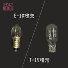 鹽燈專家【鹽晶王】USB鹽燈專用燈泡《E...