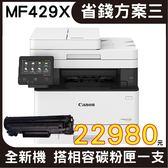 【搭CRG-052H BK 高容量相容碳粉匣 一支】Canon imageCLASS MF429X 高速黑白雷射傳真事務機 全新機