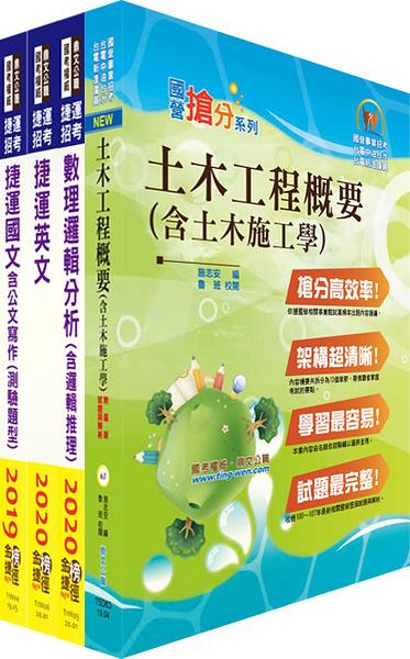 【鼎文公職】T2W26-109年桃園捷運招考(技術員-維修土木類)套書