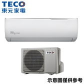 預購品-【TECO東元】6-8坪 變頻冷暖分離式冷氣 MA40IH-GA/MS40IH-GA