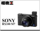 ★相機王★Sony RX100 VII〔...