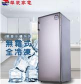 HAWRIN 華菱 168公升直立式無霜冷凍櫃  HPBD-168WY 首豐家電