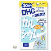 DHC成長乳鈣(30日份)