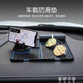 車載防滑墊手機支架多功能汽車用車內硅膠儀表臺支撐導航架手機座