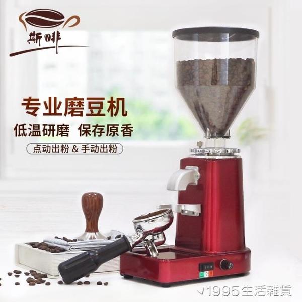商用磨豆機 意式咖啡研磨機019家用咖啡豆電動磨粉機110V/220V 1995生活雜貨
