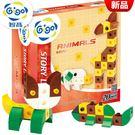 【智高 Gigo】 創意積木:動物樂園 3624 #7419→教具 積木 益智 玩具 故事機 復健 器材
