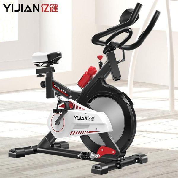 動感單車超靜音家用室內健身器材腳踏車運動  QM 晴光小語