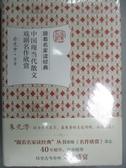 【書寶二手書T2/文學_GDI】中國現當代散文戲劇名作欣賞_余光中等