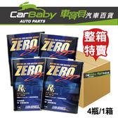 ZERO SP RS 5W40 液鈦酯全合成機油 (4罐/整箱)