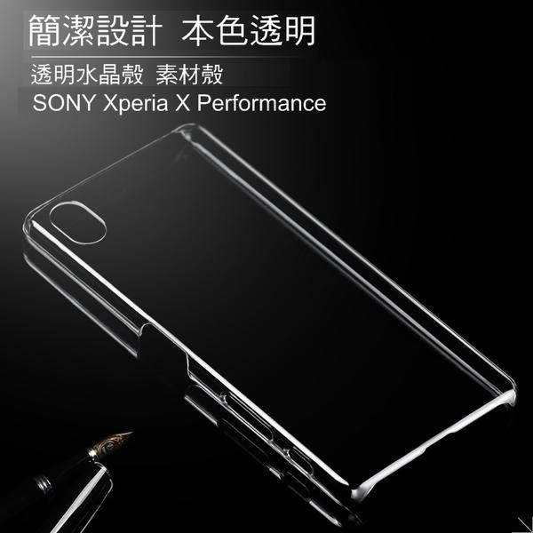 ☆愛思摩比☆SONY Xperia X Performance(XP) 羽翼水晶保護殼 透明殼 硬殼 保護套 素材殼