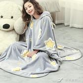 毛毯 秋加厚珊瑚法蘭絨毛毯懶人毯披肩辦公室午睡毯斗篷多功能毯  樂芙美鞋