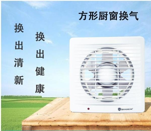 抽風機換氣扇壁式廁所4寸A4油煙高速圓形排風靜音換氣家用抽煙機 向日葵