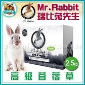 *~寵物FUN城市~*【預購商品】加拿大Mr.Rabbit瑞比兔先生-高級苜蓿草2.5kg(RB119,兔子飼料)