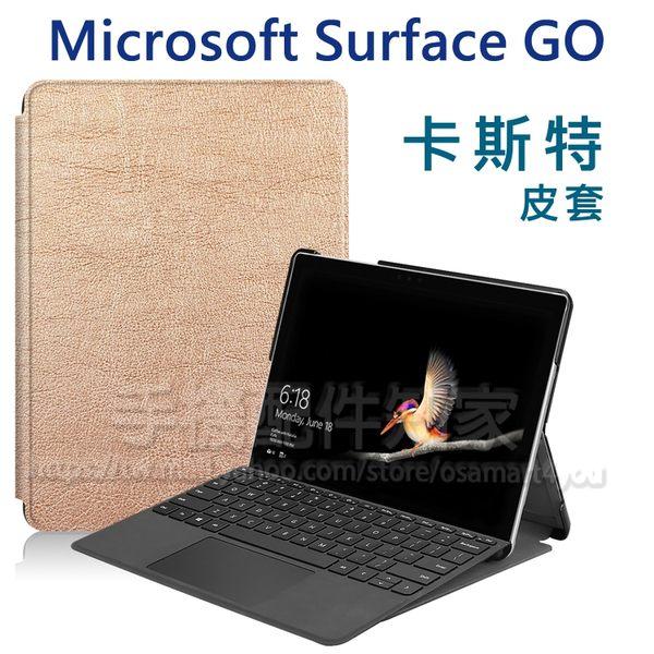 【卡斯特】微軟 Microsoft Surface GO 10吋 專用 磁吸上蓋 側掀皮套/書本式翻頁/硬殼保護套-ZW