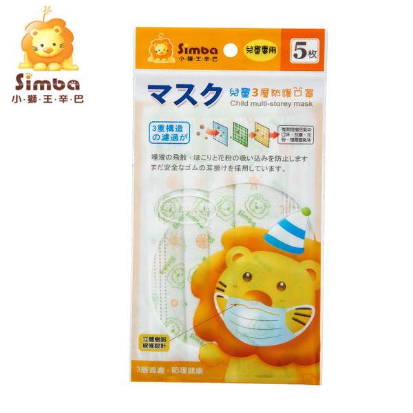 小獅王辛巴simba 兒童三層防護口罩~5入