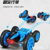 四驅遙控汽車越野車玩具男孩充電動翻斗車特技翻滾車兒童3-6周歲  自由角落