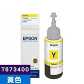 EPSON 原廠連續供墨墨瓶 T673400 (黃)(L800/L805/L1800)